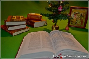 Православие Новый год