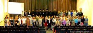 """Общее фото на съезде-конференции """"Обновленные стандарты воскресных школ"""""""