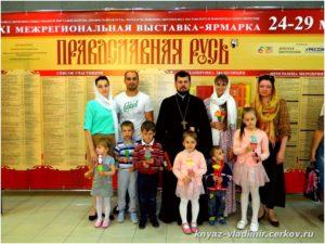 """Воскресная школа на международной выставке-ярмарке """"Православная Русь""""."""
