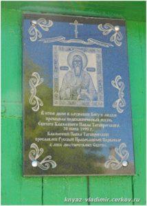 Доска у входа в келию св. праведного Павла Таганрогского