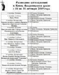 Расписание богослужений на октябрь 2019г.